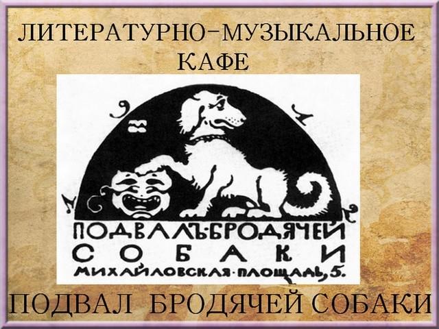 Петербург Серебряного века с посещением Арт-кафе Бродячая Собака