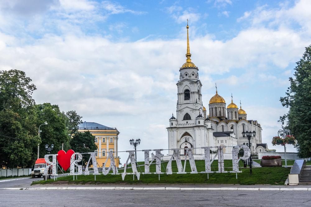 6 день – Владимир