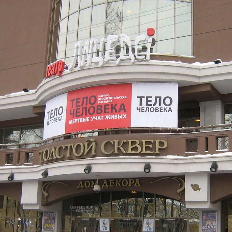 Театр «Лицедеи»