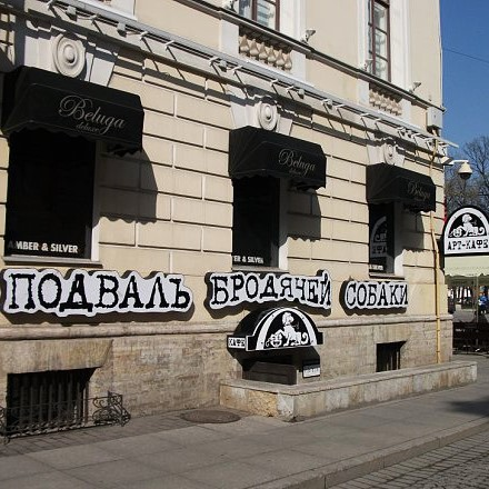 АРТ-кафе «Бродячая собака»