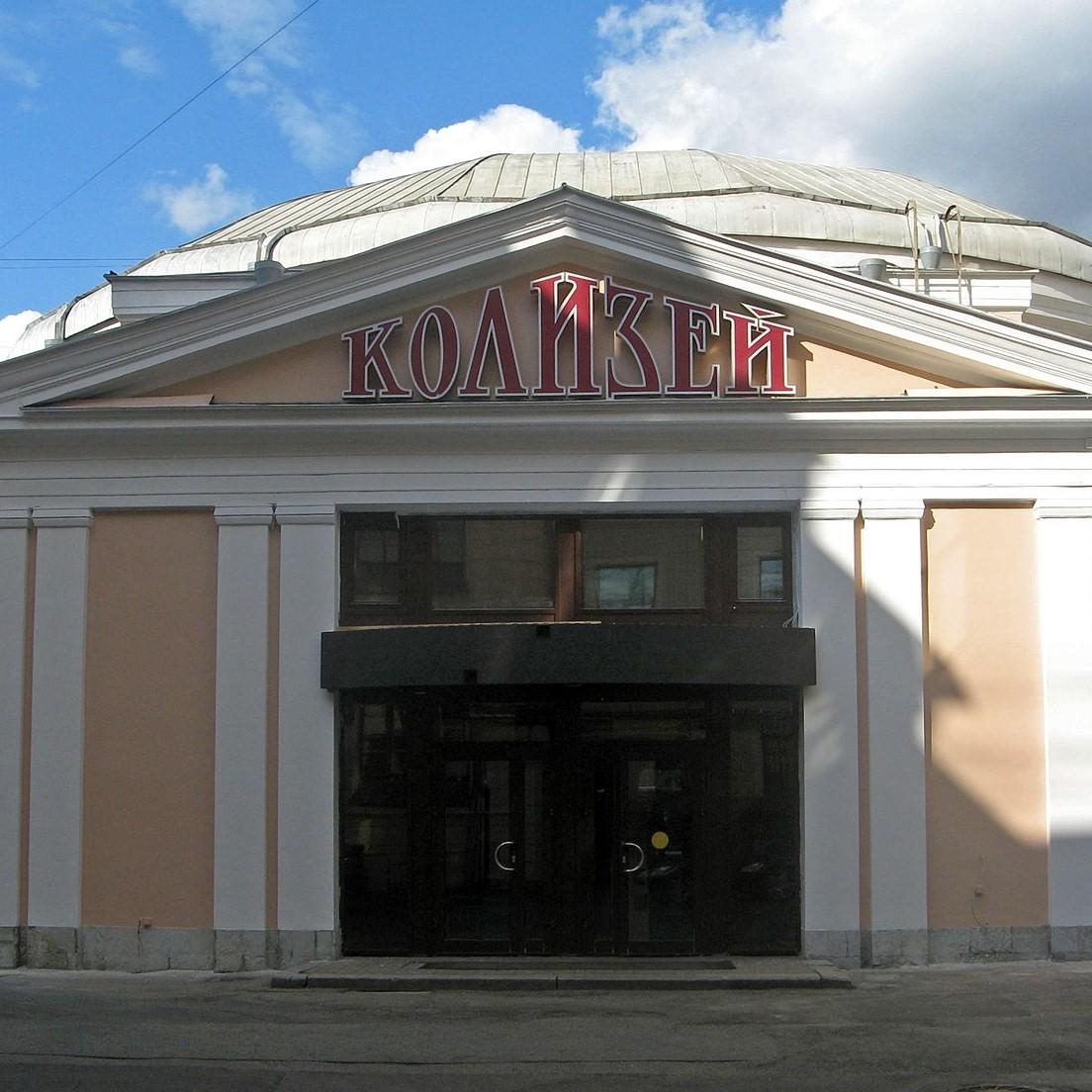 Концертный зал «Колизей Арена»
